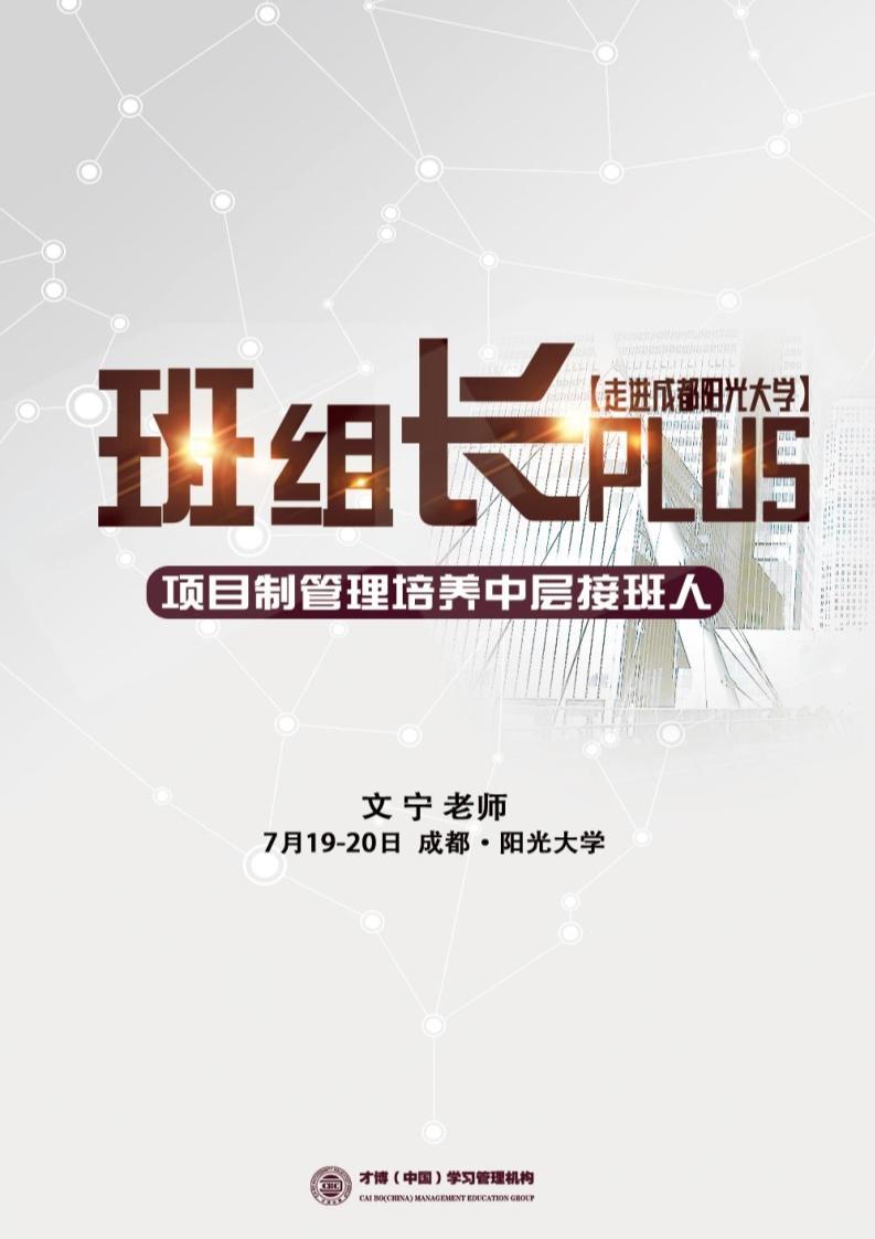 【7月公开课】【走进成都阳光
