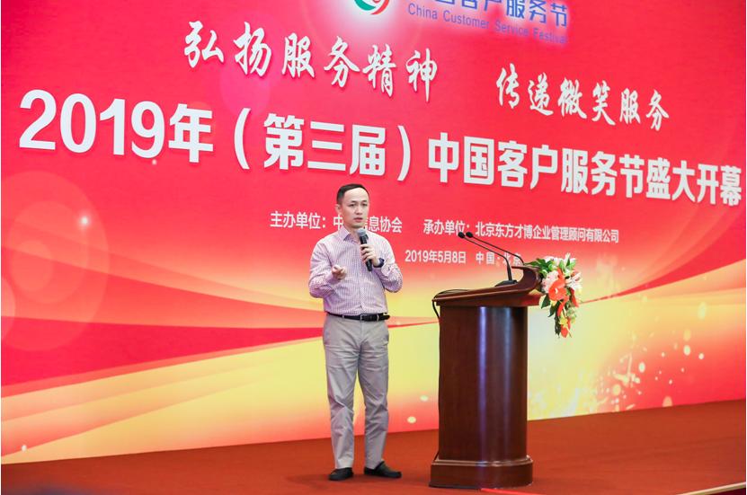 携程旅行网-陈笛:携程服务创新