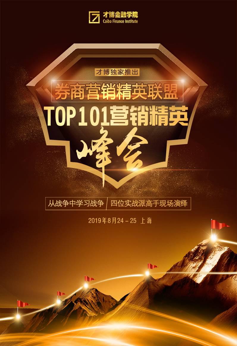 券商营销精英联盟——TOP101营