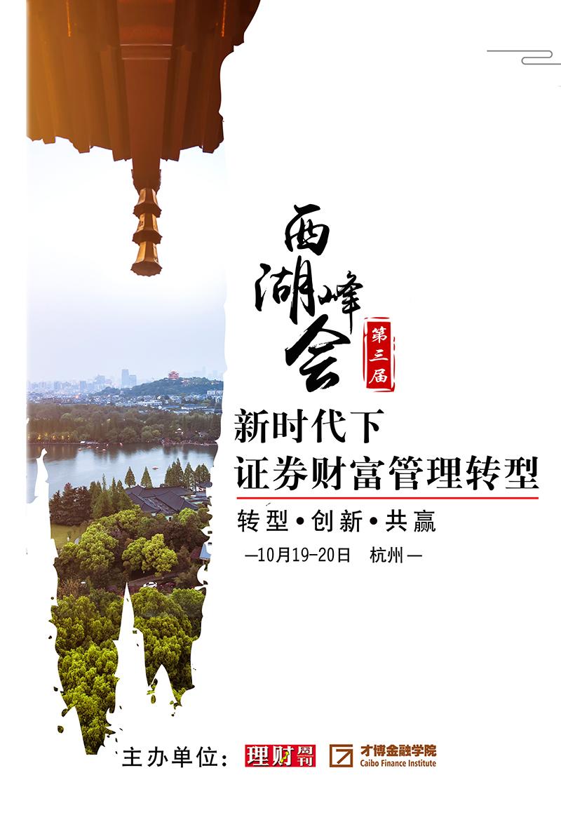 """第三届""""西湖峰会""""-新时代下券商财富管理转型"""
