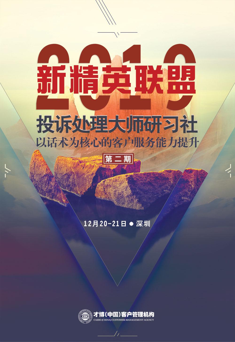 2019新精英联盟(第二期)投诉处理大师研习社
