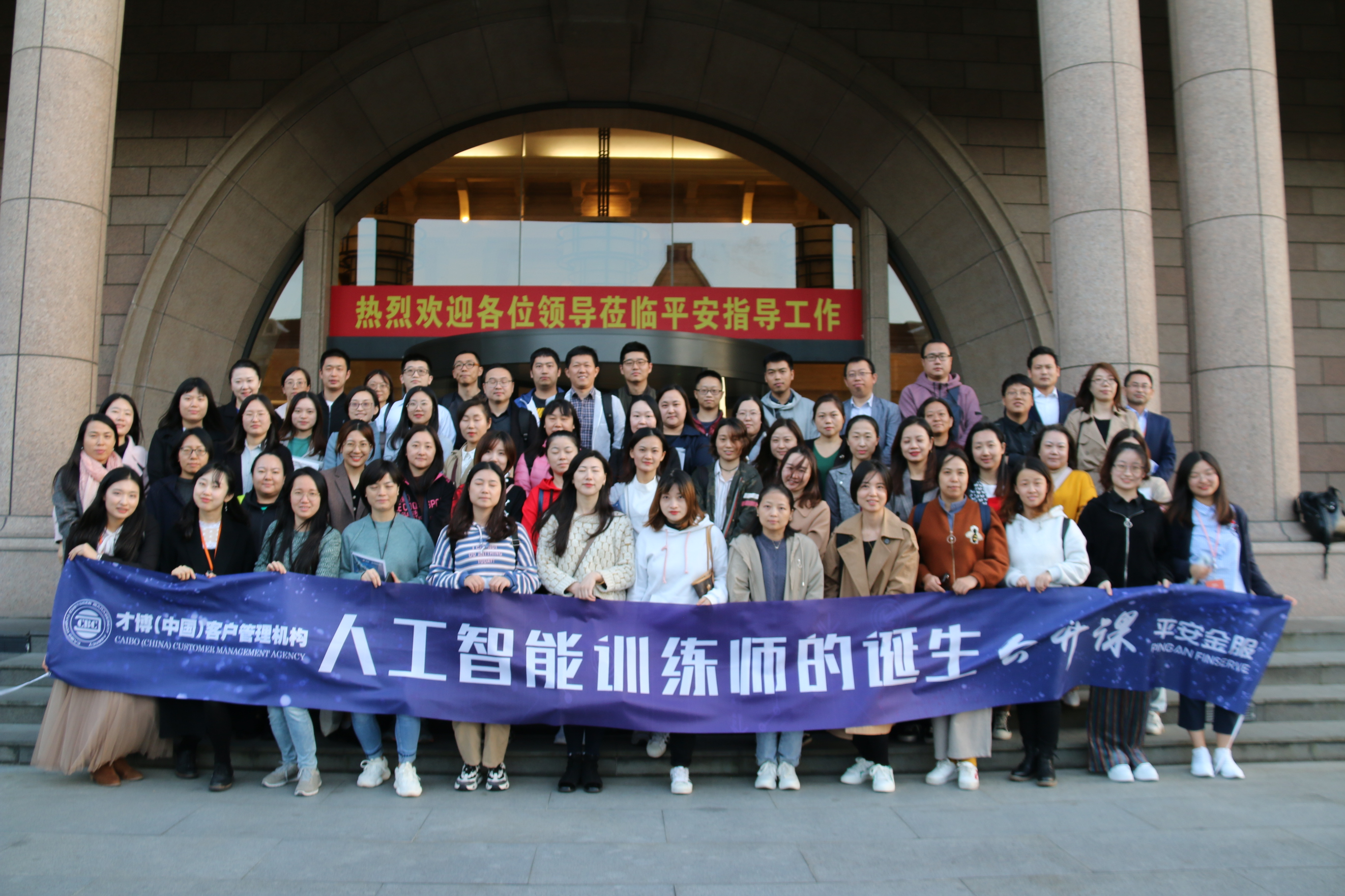【走进平安金服】上海人工智能机训师公开课圆满落幕