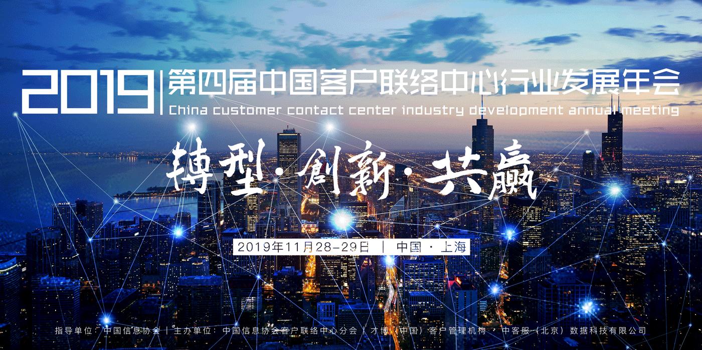 倒计时7天!第四届中国客户联络中心行业发展年会,我们期待与您相遇!