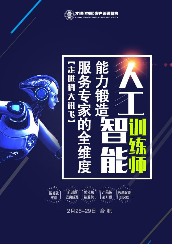 【走进科大讯飞】服务专家的全维度能力锻造:人工智能训练师