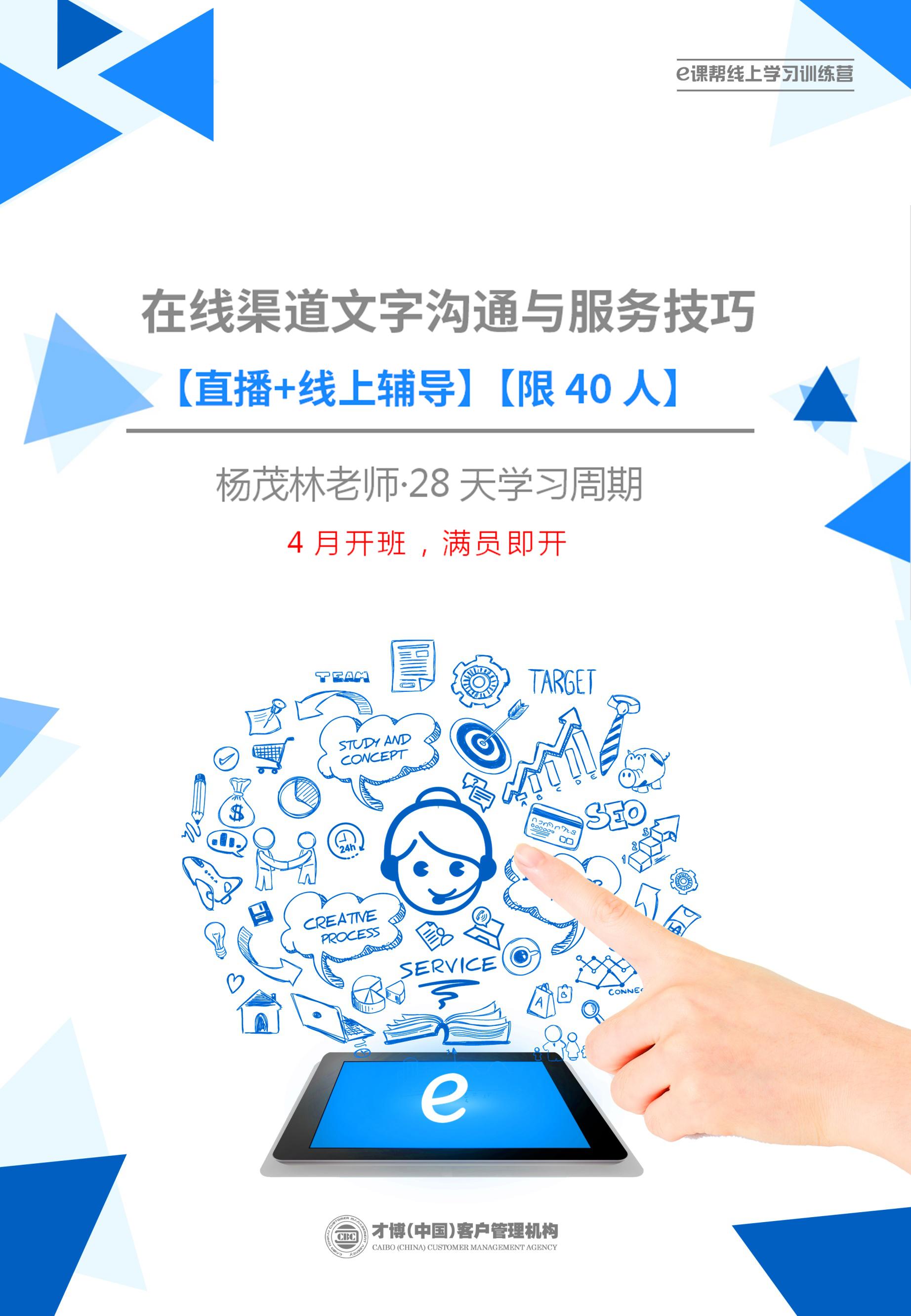 【e课帮线上学习训练营】在线渠道文字沟通与服务技巧