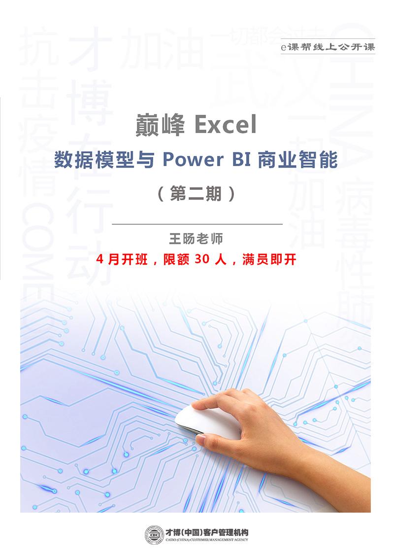 【e课帮线上学习训练营】巅峰Excel:数据模型与Power BI商业智能(第二期)