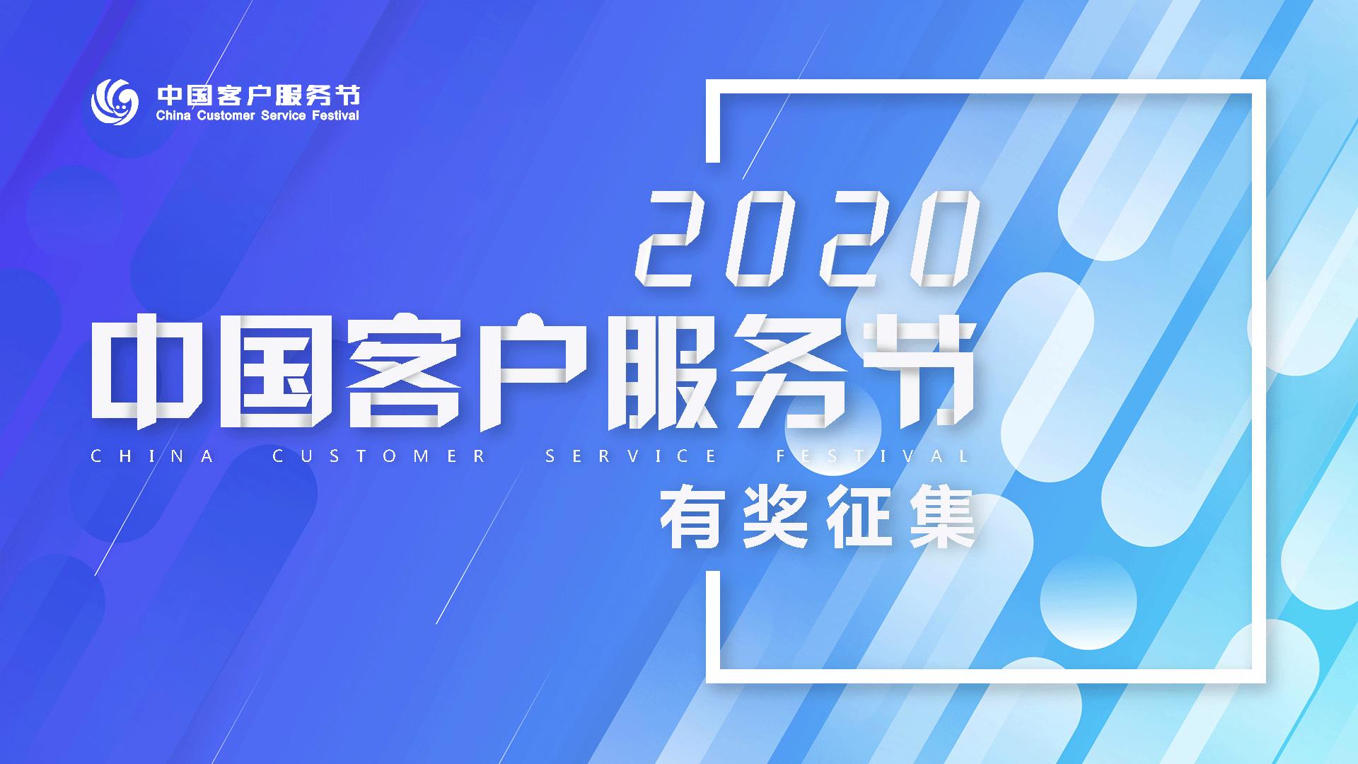 2020中国客户服务节奖杯设计征集大赛