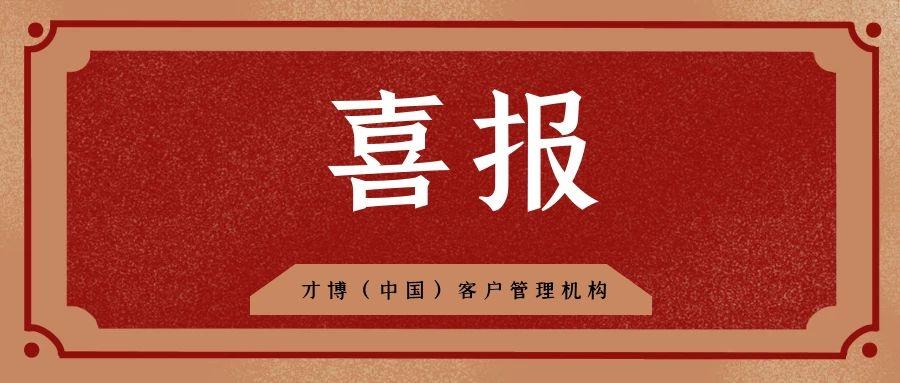 【喜报】才博(中国)通过质量管理体系认证