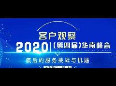 客户观察·2020(第四届)华南峰会再次起航