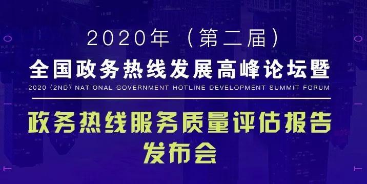 2020年(第二届)全国政务热线发展高峰论坛