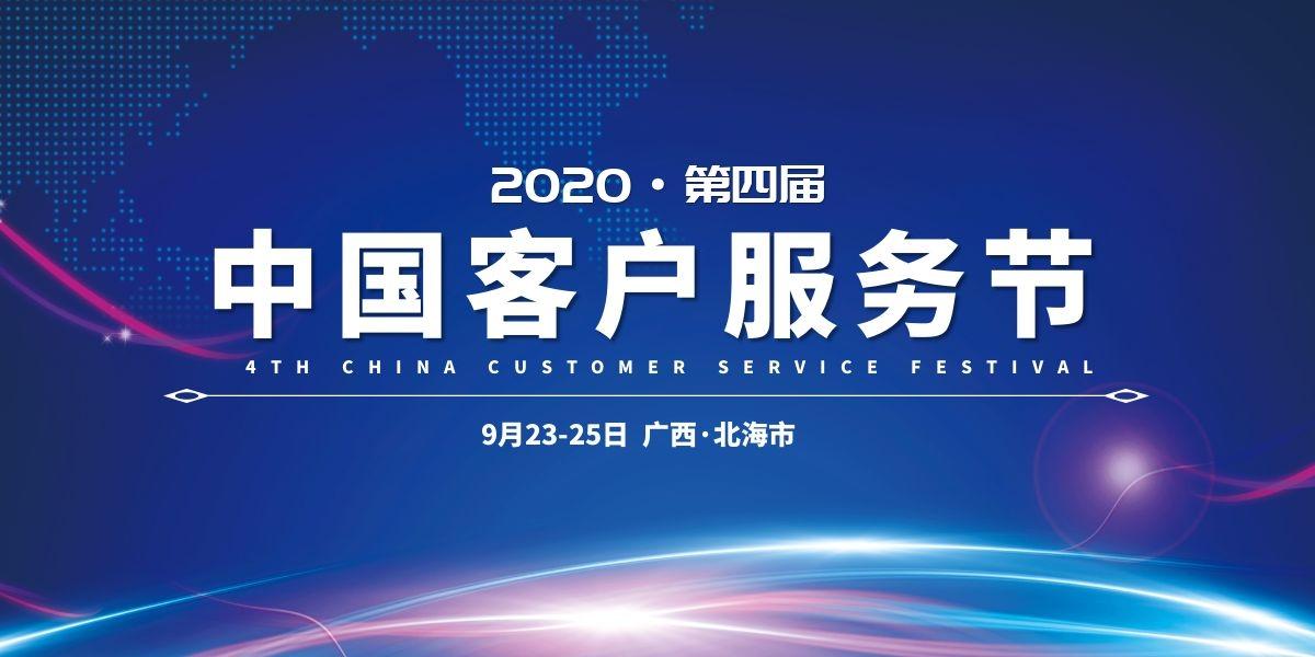 <b>2020年中国客户服务节将于9月23-25日在广西·北海市举办</b>