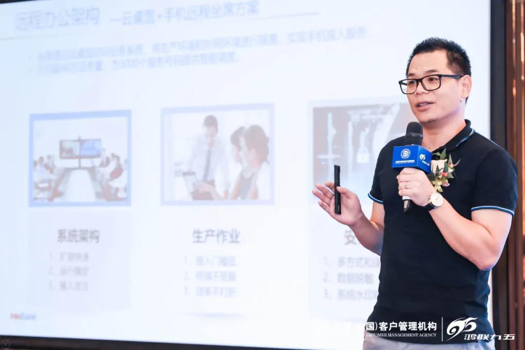 客户观察·2020(第四届)华南峰会--疫情之下如何服务好员工和客户