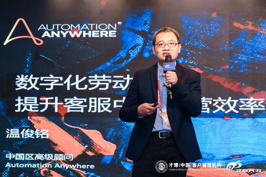 客户观察·2020(第四届)华南峰会--数字化劳动力,提升客服中心运营效率
