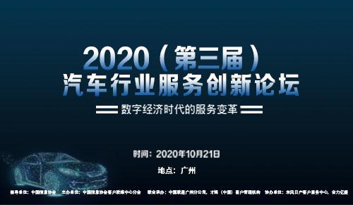 <b>客户观察·2020(第三届)汽车行业服务创新论坛将于10月21日在广州举办</b>