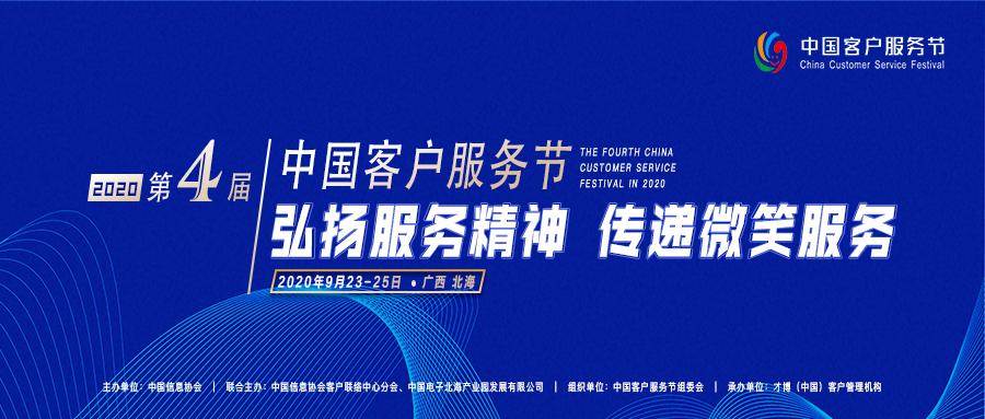 <b>【参会须知】2020(第四届)中国客户服务节</b>