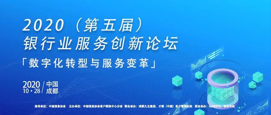 客户观察·2020(第五届)银行业服务创新论坛将于10月28日在成都举办!
