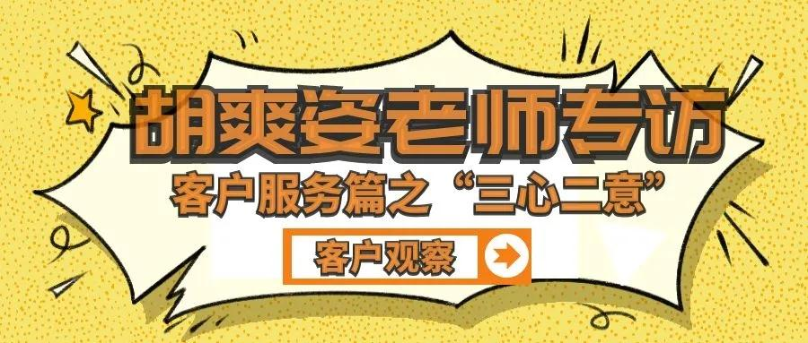 """<b>【客户观察】胡爽姿老师专访:客户服务篇之""""三心二意""""</b>"""