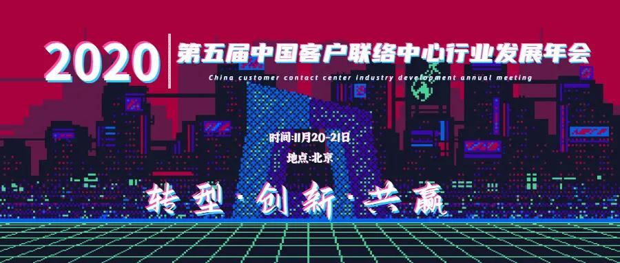 <b>转型&创新&共赢——第五届中国客户联络中心行业发展年会将于11月20-21日在京</b>