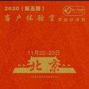 <b>【才博研修班】2020(第五期)客户体验官高级研修班</b>