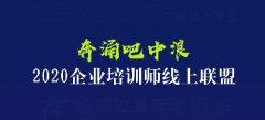 <b>【课程新闻】《奔涌吧中浪:2020企业培训师线上联盟》公开课圆满结训!</b>