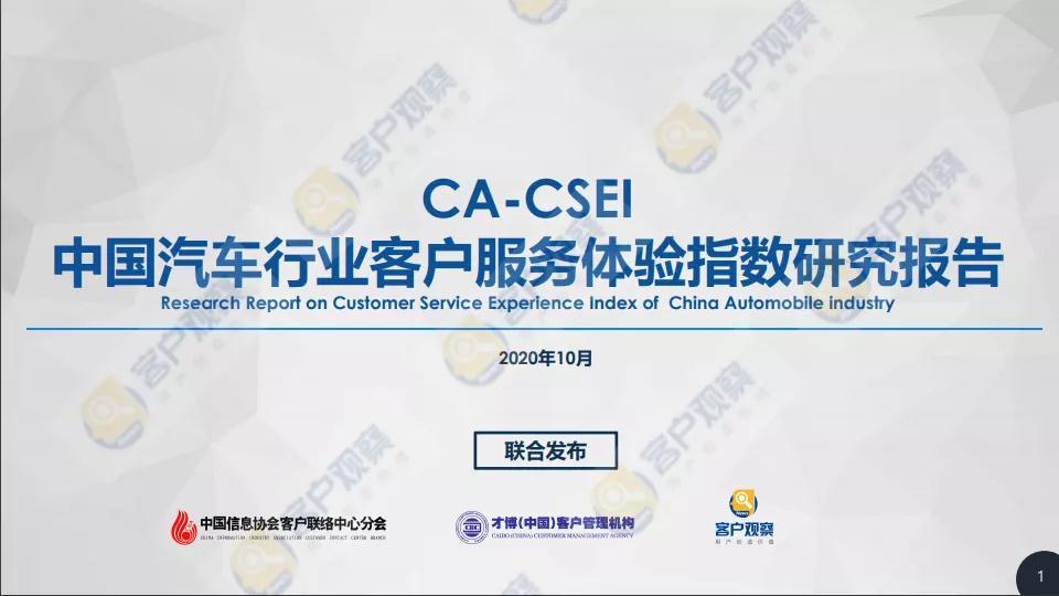 <b>《2020年中国汽车行业客户服务体验指数研究报告》发布及解读</b>