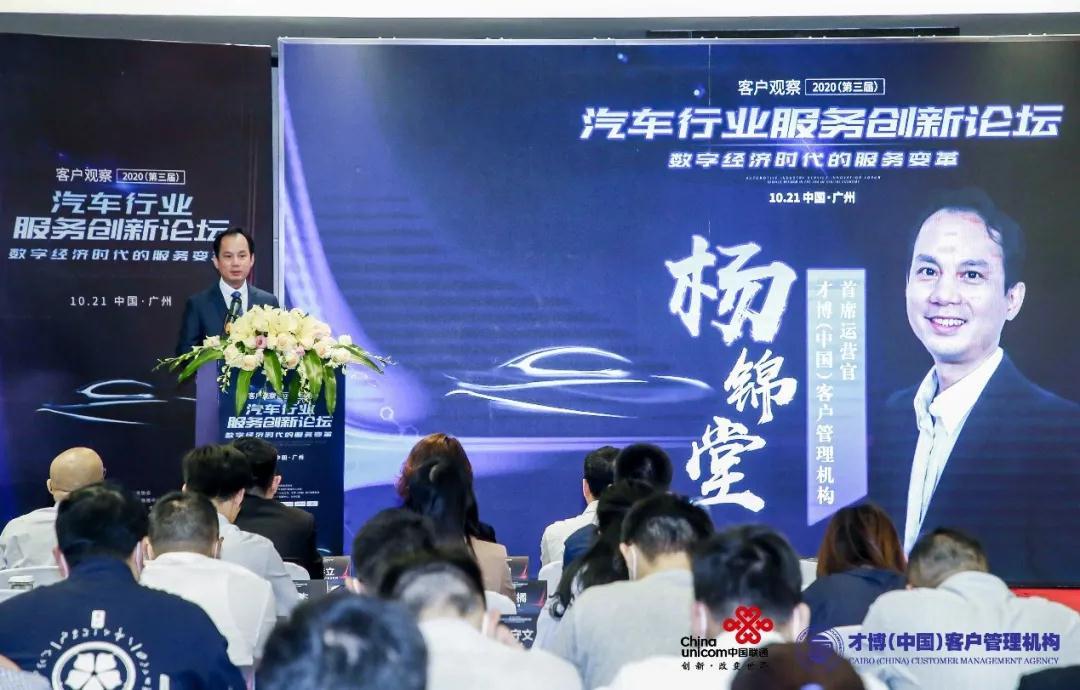 <b>【汽车行业论坛】杨锦堂:2020年汽车行业服务创新论坛发表致辞</b>