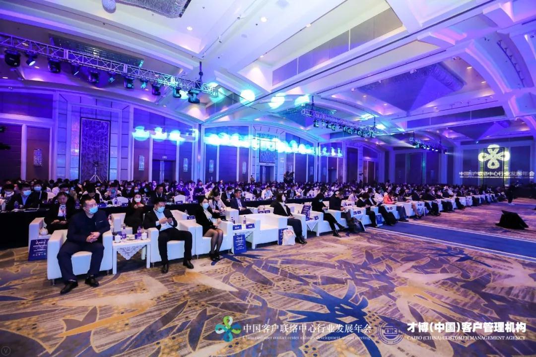 <b>2020第五届中国客户联络中心行业发展年会在北京成功举办!</b>