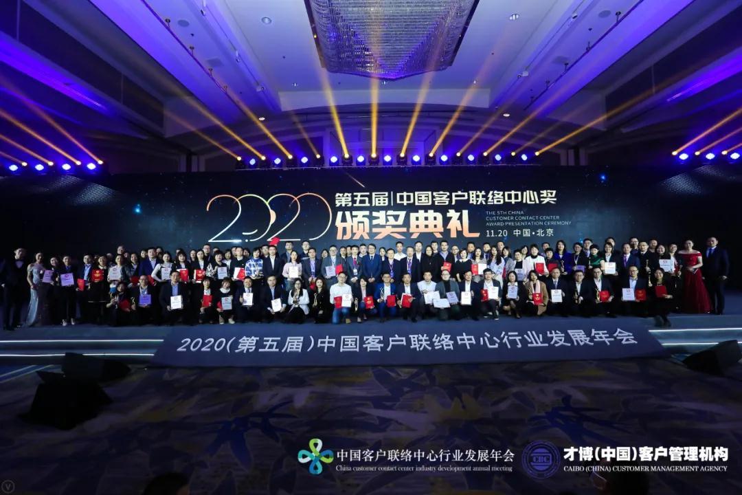 <b>2020第五届中国客户联络中心奖颁奖典礼在京盛大举行!</b>