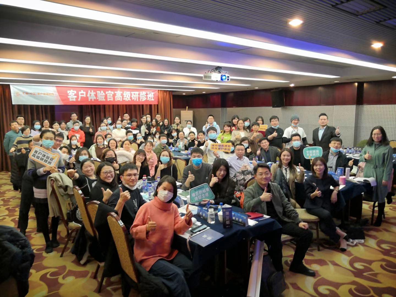 <b>【课程新闻】《2020年(第五期)客户体验官高级研修班》在京圆满结训!</b>