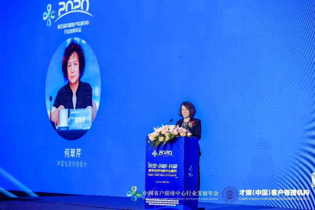 <b>【行业发展年会】何翠芹出席2020年第五届中国客户联络中心行业发展年会并致辞</b>