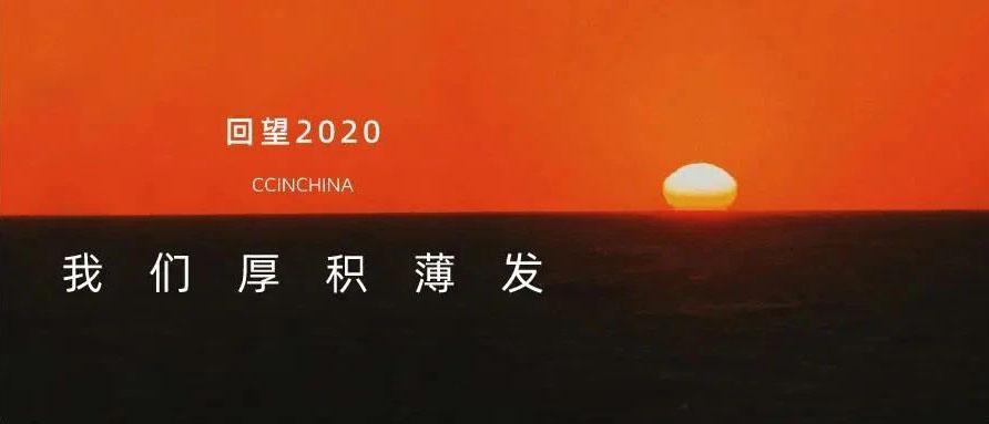 回望2020 | 我们厚积薄发