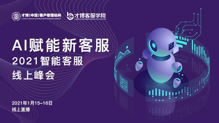 <b>【课程新闻】《AI赋能新客服-2021智能客服线上峰会》圆满落幕</b>