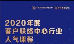 <b>2020年度客户联络中心行业人气课程</b>
