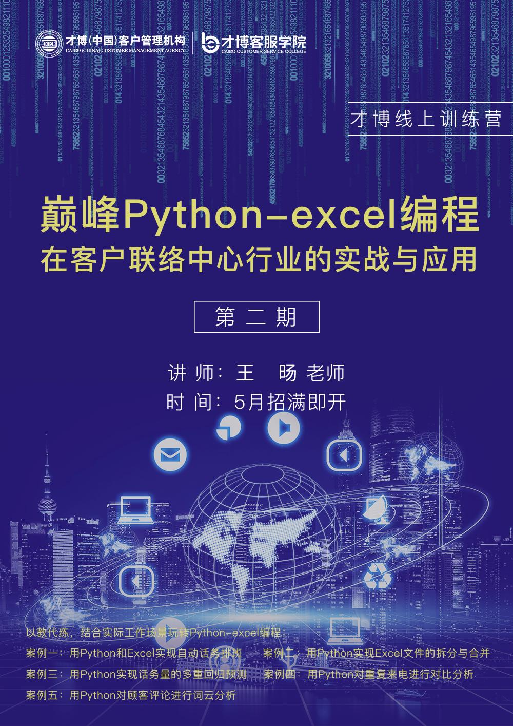 <b>【才博线上训练营】巅峰Python-excel编程在客户联络中心行业的实战与应用</b>