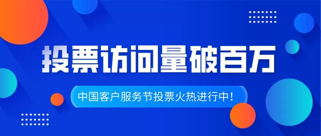 <b>投票访问量破100万 | 2021(第五届)中国客户服务节投票火热进行中!</b>