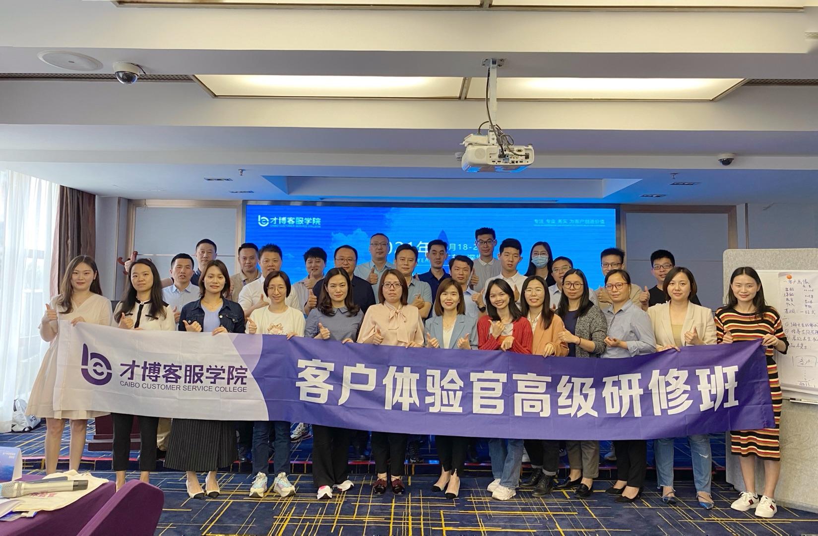 <b>【课程新闻】2021(第六期)客户体验官高级研修班</b>