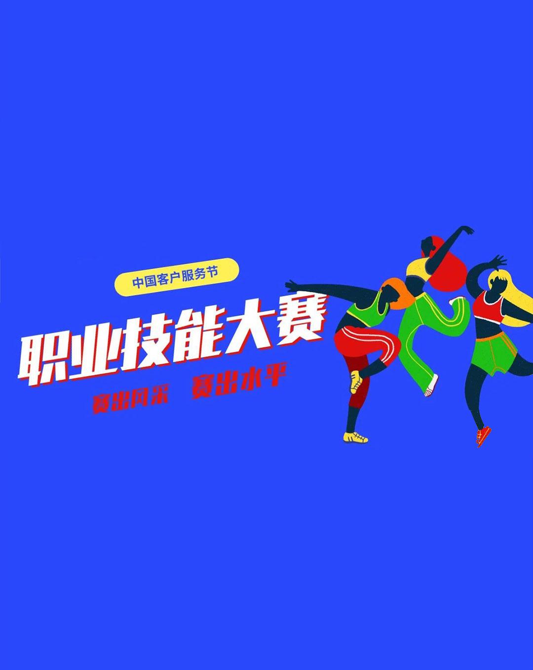 <b>期待 第一届中国客户服务节职业技能大赛来了</b>
