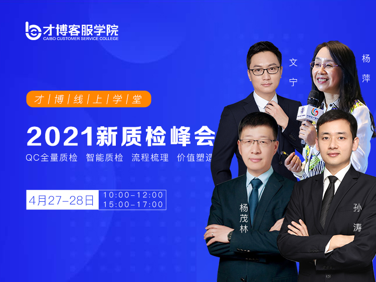 <b>【课程新闻】2021新质检峰会--QC全量质检、智能质检、流程梳理、价值塑造</b>