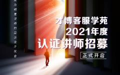 <b>才博客服学苑2021年度认证讲师招募,欢迎报名!</b>