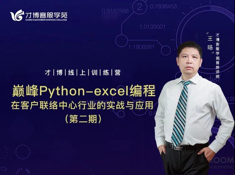 <b>【课程新闻】巅峰Python-excel编程在客户联络中心行业的实战与应用(第二期)线上训练营圆满结训</b>
