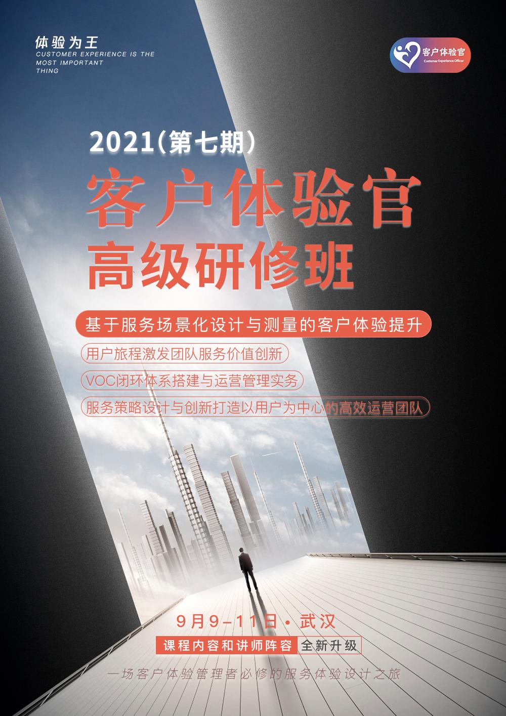 <b>【才博公开课】2021年(第七期)客户体验官高级研修班</b>