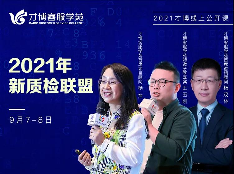 <b>【课程新闻】2021年新质检联盟圆满结束!</b>