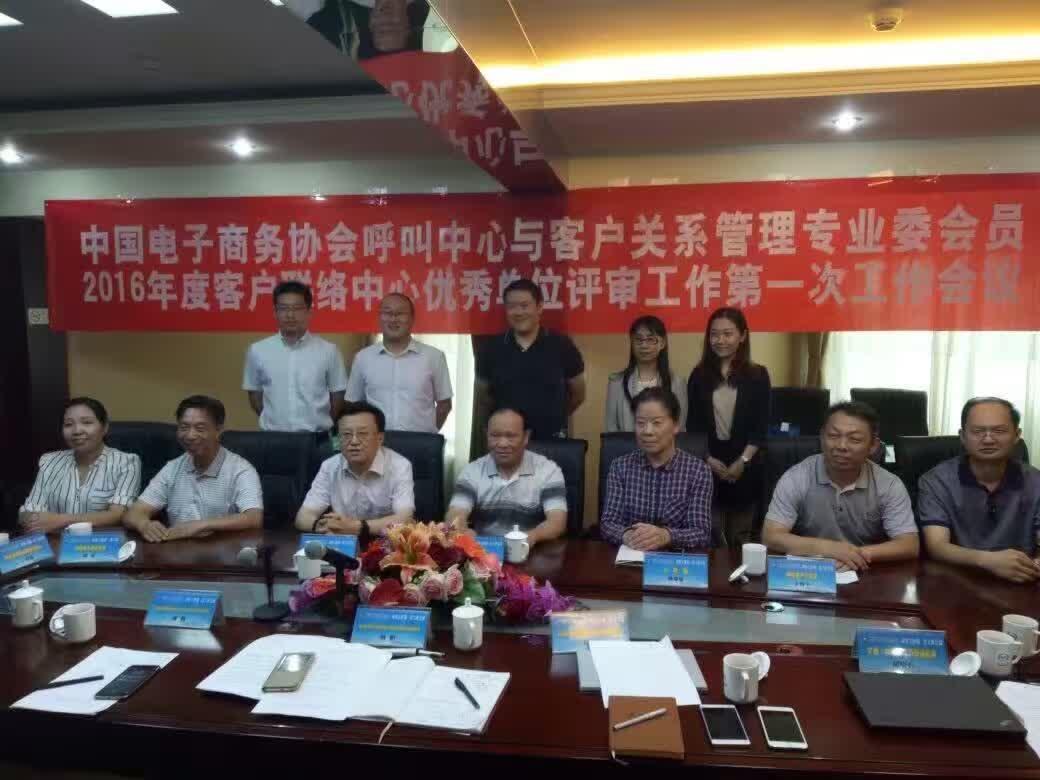 中国商务协会呼叫中心与客户关系管理专业委员会首次评审工作会议成功召开