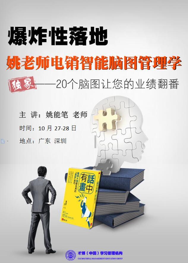 爆炸性落地-姚老师电销智能脑图管理学——20个脑图让您的业绩翻番