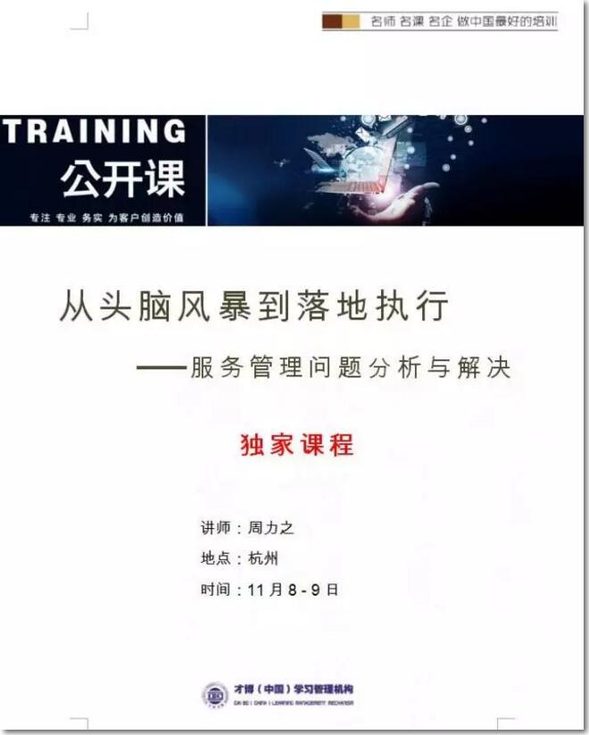 【走进信泰人寿客服中心】从头脑风暴到落地执行——服务管理问题分析与解决(独家)