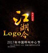 """2017年""""中国呼叫中心节""""LOGO有奖征集"""