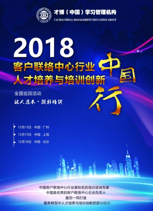 <b>2018客户联络中心行业人才培养与培训创新中国行活动邀请函</b>