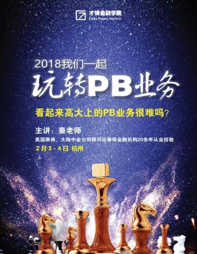 2018-我们一起玩转PB业务