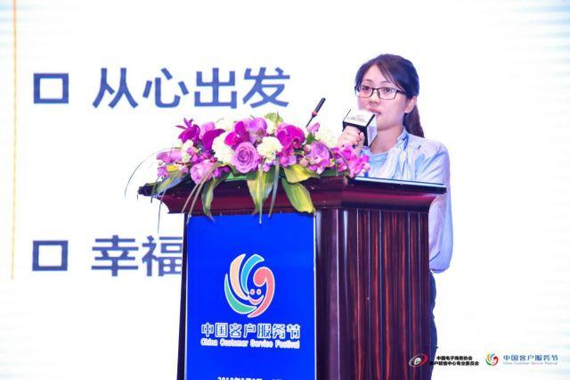 曹海霞:从心出发-第二届中国客户服务节主题分享