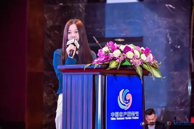 刘慧:有温度的服务-第二届中国客户服务节主题分享